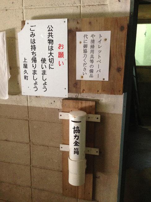 屋久島白谷雲水峡トレッキング-山小屋トイレの募金.jpg